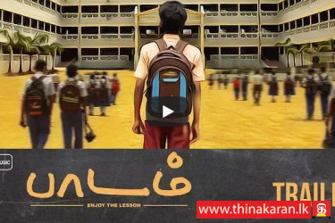 பாடம் (TRAILER) -Paadam Movie Trailer