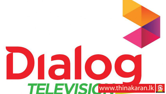 Missed Call ஊடாக Dialog TV அலைவரிசைகளை செயற்படுத்த வசதி-Dialog TV Channel Missed Call Activation