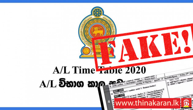 A/L பரீட்சை நேர அட்டவணை போலியானது-Fake AL 2020 Time Table-Commissioner of Examination