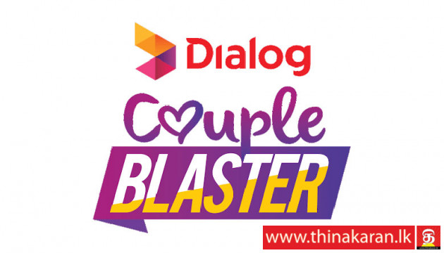 Dialog 'Couple Blaster'; ரூ. 123 இற்கு வரையறையற்ற Call, SMS-Dialog Couple Blaster