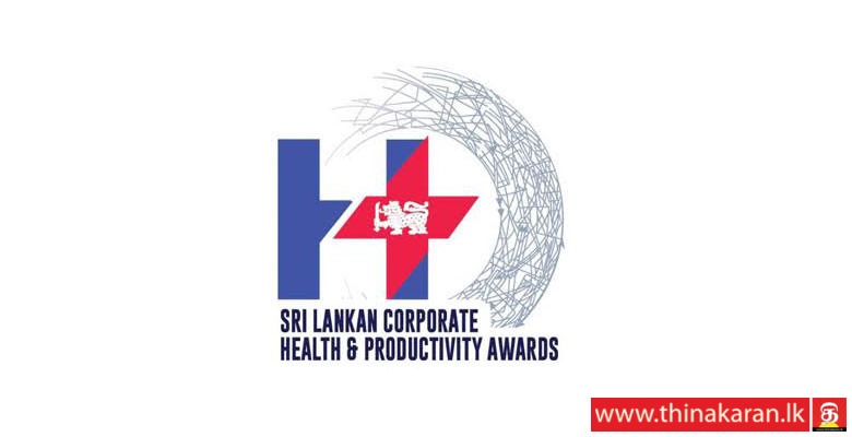 Sri Lanka Corporate Health & Productivity Awards விருது பெப். 13 இல்-Sri Lanka Corporate Health & Productivity Awards