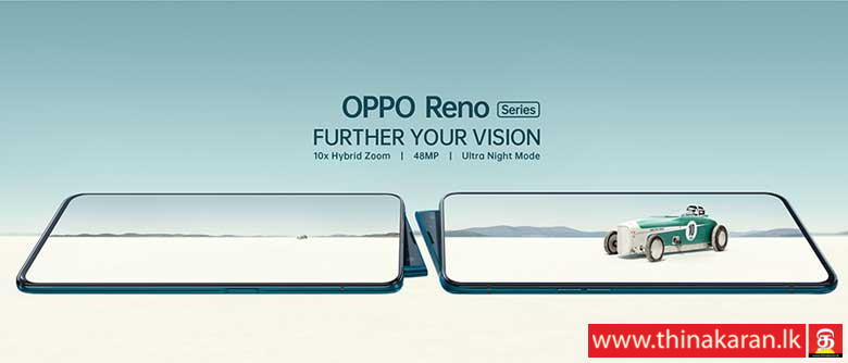 RENO உடன் எல்லைகளை விஞ்சும் OPPO-OPPO to launch a brand-spanking new series - RENO with 10x ZOOM