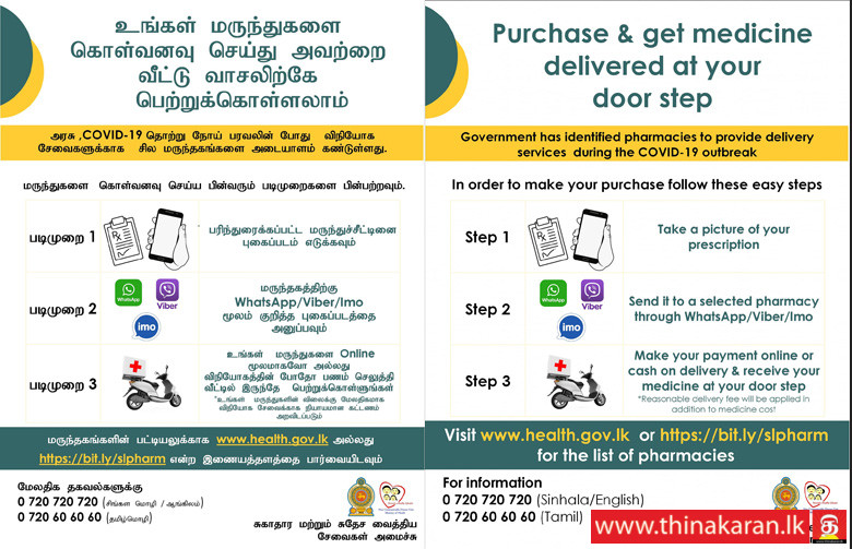 WhatsApp, Viber, imo மூலம் வீட்டிற்கே மருந்து-Get Your Medicine Delivered to Your Doorstep