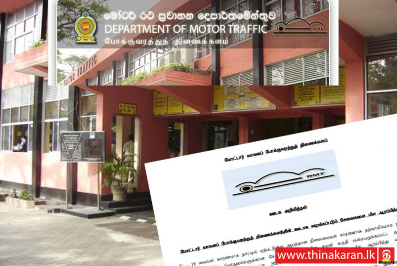 Department of Motor Traffic, COVID19, Back to Normal, Booking, Narahenpita, DMT