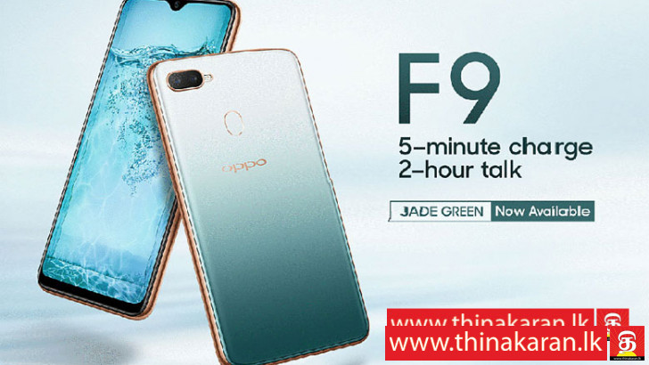 இலங்கையில் OPPO F9 Jade Green அறிமுகம்-OPPO F9 Jade Green Introduced in Sri Lanka