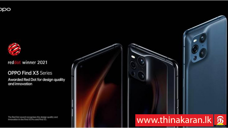 OPPO Find X3 Pro எதிர்கால, தொழில்-முன்னணி தயாரிப்பு வடிவமைப்பிற்கு Red Dot விருது-OPPO Find X3 Pro Wins Prestigious Red Dot Award for its Futuristic, Industry-Leading Product Design