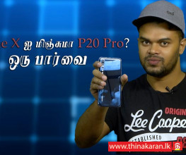 RizViews: iPhone X ஐ மிஞ்சுமா P20 Pro - ஒரு பார்வை-Huawei P20 Pro Review in Tamil