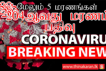 5 More COVID19 Deaths Reported In Sri Lanka-Total Increased Up to 204