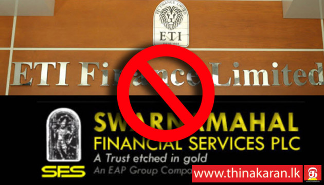 Suspension of Business of ETI Finance Ltd and Swarnamahal Financial Services PLC